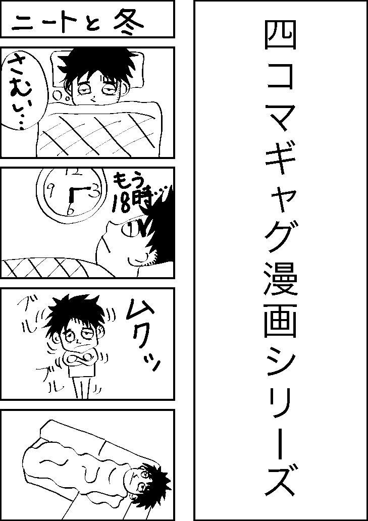 四コマ漫画 Forgot Password